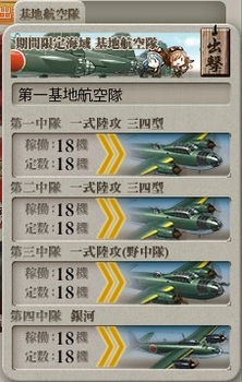 E2基地航空隊01.jpg