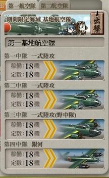 基地航空隊01.jpg