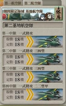 基地航空隊02.jpg