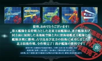 E5戦力終了03.jpg