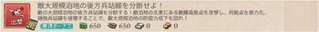 E3ギミック任務.jpg