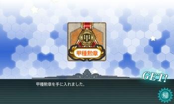 E4甲勲章.jpg