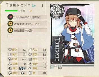 E6タシュケント02.jpg